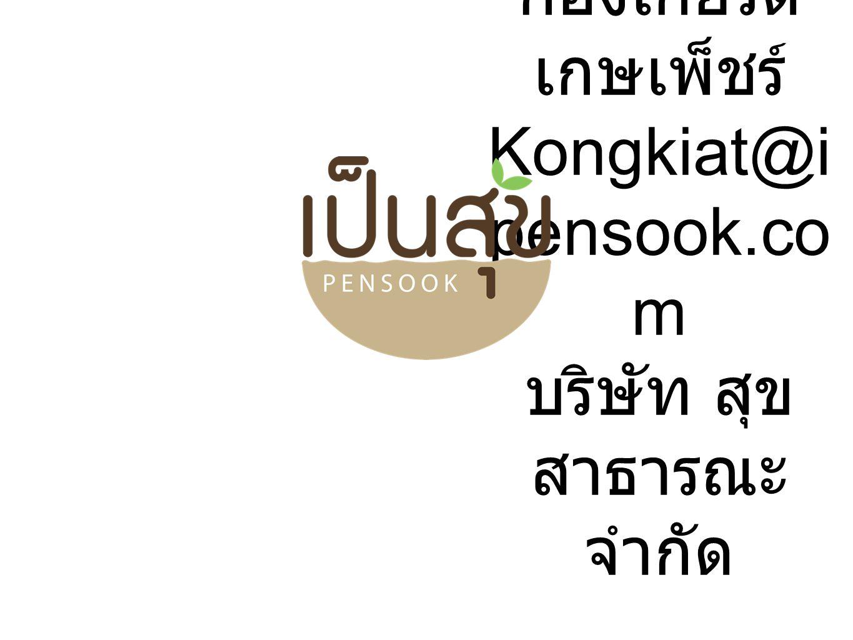 ก้องเกียรติ เกษเพ็ชร์ Kongkiat@i pensook.co m บริษัท สุข สาธารณะ จำกัด