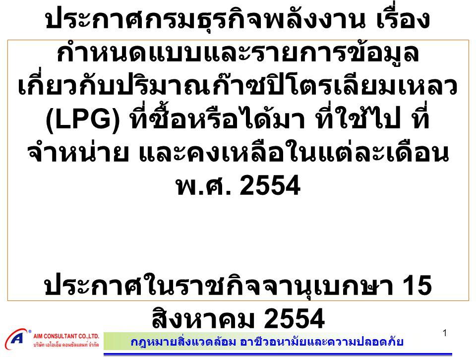 กฎหมายสิ่งแวดล้อม อาชีวอนามัยและความปลอดภัย 2 สรุปสาระสำคัญ  ประกาศนี้ให้ใช้บังคับตั้งแต่วันที่ 19 กรกฎาคม 2554 เป็นต้นไป