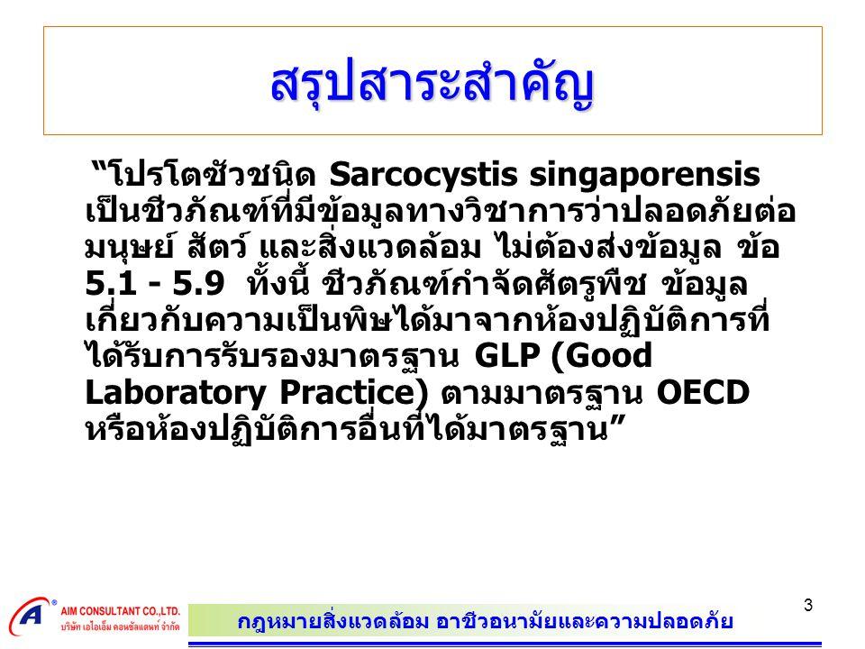 """กฎหมายสิ่งแวดล้อม อาชีวอนามัยและความปลอดภัย 3 สรุปสาระสำคัญ """" โปรโตซัวชนิด Sarcocystis singaporensis เป็นชีวภัณฑ์ที่มีข้อมูลทางวิชาการว่าปลอดภัยต่อ มน"""