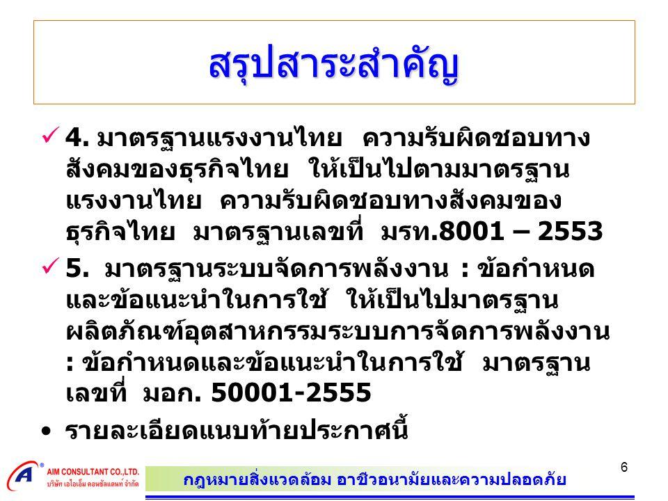 กฎหมายสิ่งแวดล้อม อาชีวอนามัยและความปลอดภัย 6 สรุปสาระสำคัญ 4. มาตรฐานแรงงานไทย ความรับผิดชอบทาง สังคมของธุรกิจไทย ให้เป็นไปตามมาตรฐาน แรงงานไทย ความร