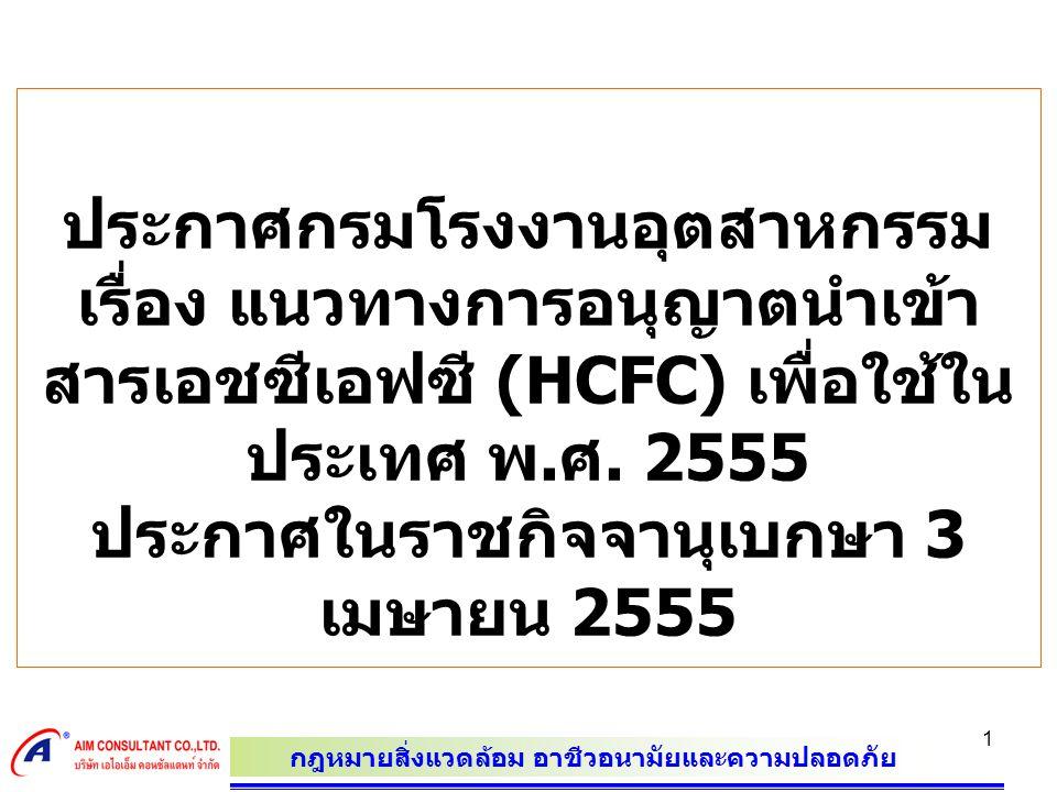 กฎหมายสิ่งแวดล้อม อาชีวอนามัยและความปลอดภัย 1 ประกาศกรมโรงงานอุตสาหกรรม เรื่อง แนวทางการอนุญาตนำเข้า สารเอชซีเอฟซี (HCFC) เพื่อใช้ใน ประเทศ พ.