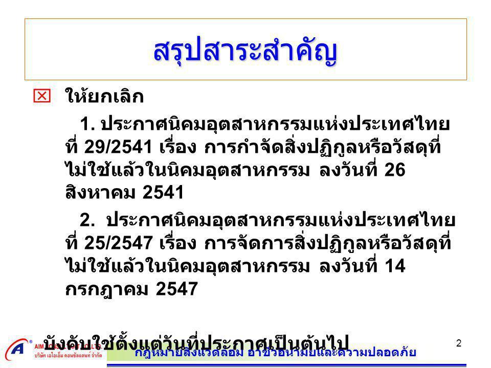 กฎหมายสิ่งแวดล้อม อาชีวอนามัยและความปลอดภัย 2 สรุปสาระสำคัญ  ให้ยกเลิก 1. ประกาศนิคมอุตสาหกรรมแห่งประเทศไทย ที่ 29/2541 เรื่อง การกำจัดสิ่งปฏิกูลหรือ