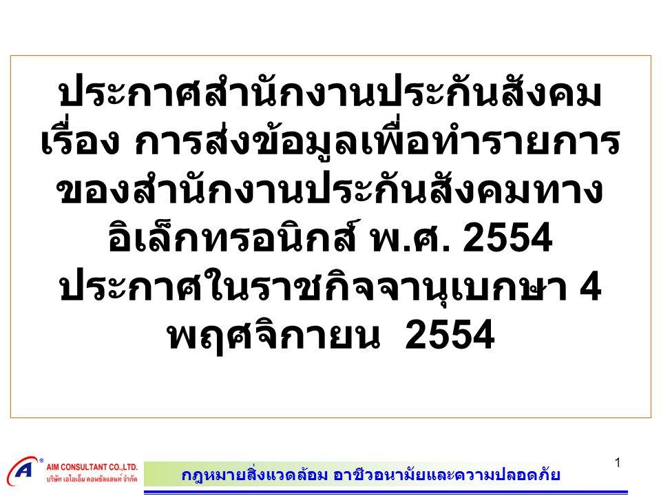 กฎหมายสิ่งแวดล้อม อาชีวอนามัยและความปลอดภัย 2 สรุปสาระสำคัญ  ให้ยกเลิก  (1) ประกาศสํานักงานประกันสังคม เรื่อง การส่งข้อมูลเพื่อทํารายการของ สํานักงาน ประกันสังคมผ่านสื่อข้อมูล อิเล็กทรอนิกส์ ลงวันที่ 28 กุมภาพันธ์ 2554  (2) ประกาศสํานักงานประกันสังคม เรื่อง การส่งข้อมูลเพื่อทํารายการของ สํานักงาน ประกันสังคมผ่านสื่อข้อมูล อิเล็กทรอนิกส์ ( ฉบับที่ 2) พ.