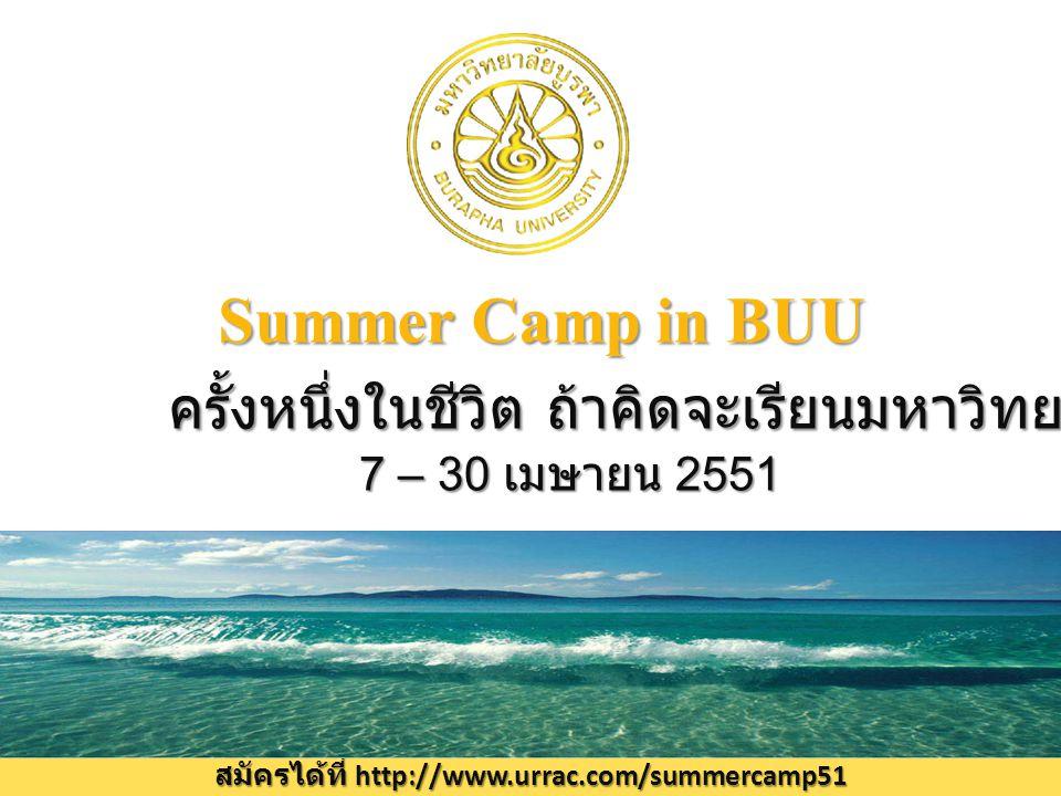 สมัครได้ที่ http://www.urrac.com/summercamp51 Summer Camp in BUU ครั้งหนึ่งในชีวิต ถ้าคิดจะเรียนมหาวิทยาลัยบูรพา 7 – 30 เมษายน 2551