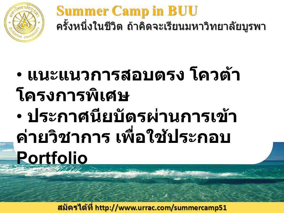 Summer Camp in BUU ครั้งหนึ่งในชีวิต ถ้าคิดจะเรียนมหาวิทยาลัยบูรพา สมัครได้ที่ http://www.urrac.com/summercamp51 แนะแนวการสอบตรง โควต้า โครงการพิเศษ ป