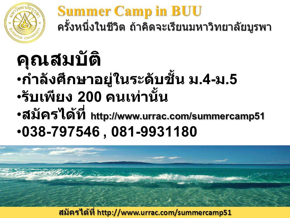 คุณสมบัติ กำลังศึกษาอยู่ในระดับชั้น ม.4- ม.5 รับเพียง 200 คนเท่านั้น http://www.urrac.com/summercamp51 สมัครได้ที่ http://www.urrac.com/summercamp51 0