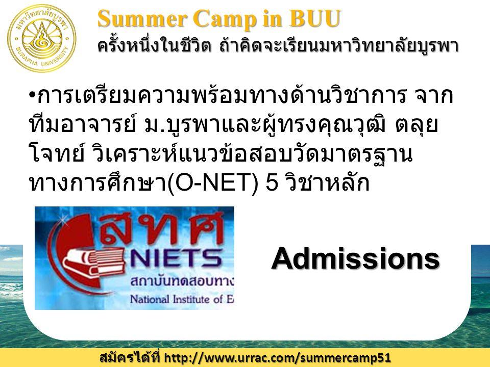 Summer Camp in BUU ครั้งหนึ่งในชีวิต ถ้าคิดจะเรียนมหาวิทยาลัยบูรพา สมัครได้ที่ http://www.urrac.com/summercamp51 การเตรียมความพร้อมทางด้านวิชาการ จาก