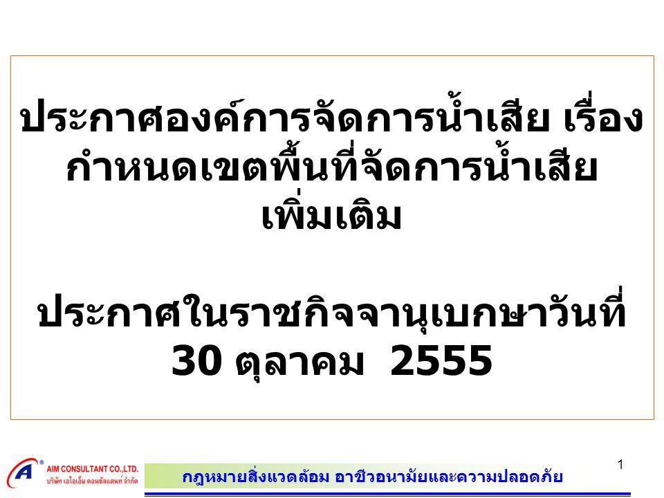 กฎหมายสิ่งแวดล้อม อาชีวอนามัยและความปลอดภัย 1 ประกาศองค์การจัดการน้ำเสีย เรื่อง กำหนดเขตพื้นที่จัดการน้ำเสีย เพิ่มเติม ประกาศในราชกิจจานุเบกษาวันที่ 30 ตุลาคม 2555