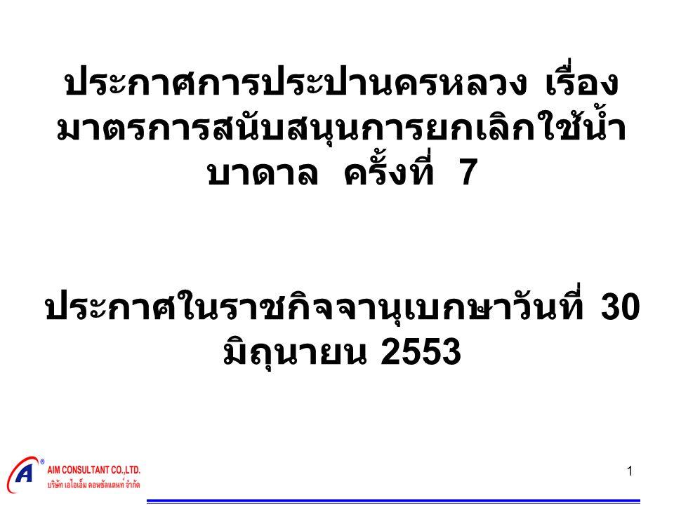 1 ประกาศการประปานครหลวง เรื่อง มาตรการสนับสนุนการยกเลิกใช้น้ำ บาดาล ครั้งที่ 7 ประกาศในราชกิจจานุเบกษาวันที่ 30 มิถุนายน 2553