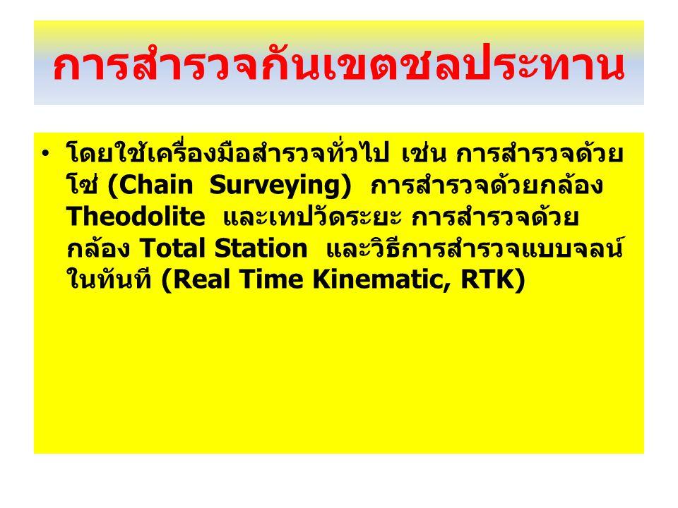 การสำรวจกันเขตชลประทาน โดยใช้เครื่องมือสำรวจทั่วไป เช่น การสำรวจด้วย โซ่ (Chain Surveying) การสำรวจด้วยกล้อง Theodolite และเทปวัดระยะ การสำรวจด้วย กล้อง Total Station และวิธีการสำรวจแบบจลน์ ในทันที (Real Time Kinematic, RTK)