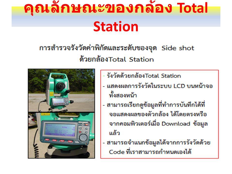 คุณลักษณะของกล้อง Total Station