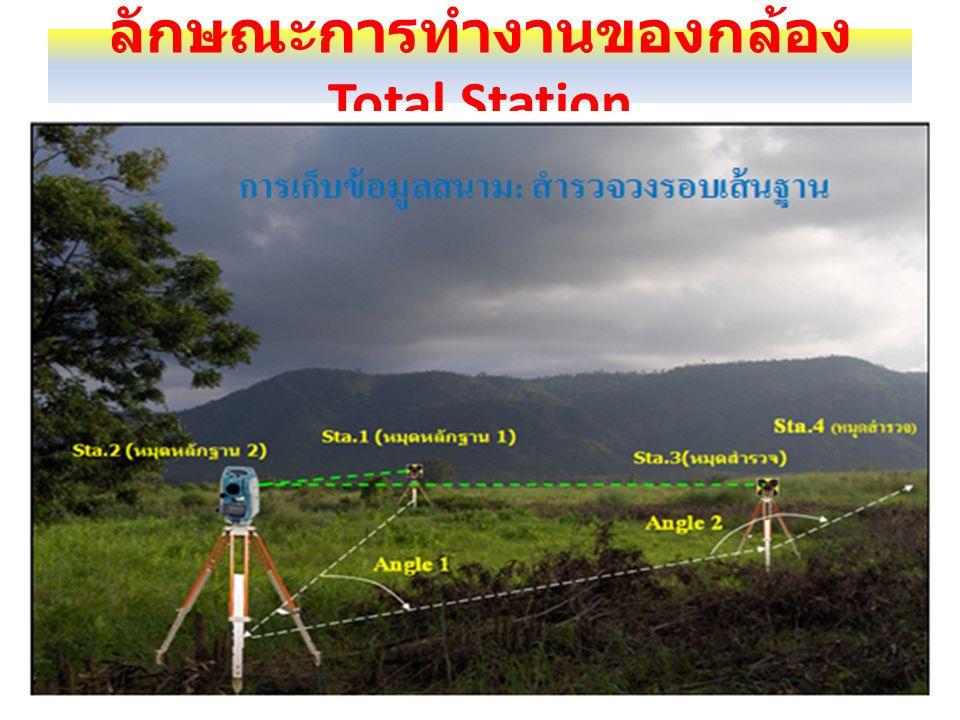 ลักษณะการทำงานของกล้อง Total Station
