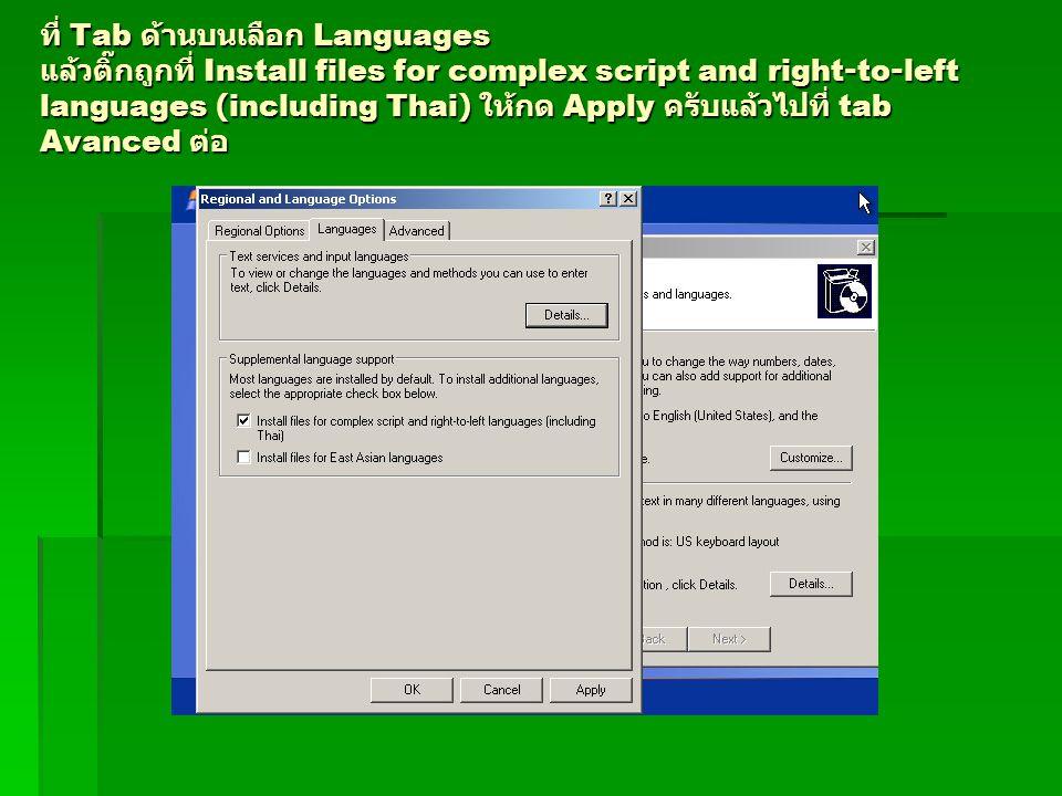 ที่ Tab ด้านบนเลือก Languages แล้วติ๊กถูกที่ Install files for complex script and right-to-left languages (including Thai) ให้กด Apply ครับแล้วไปที่ t