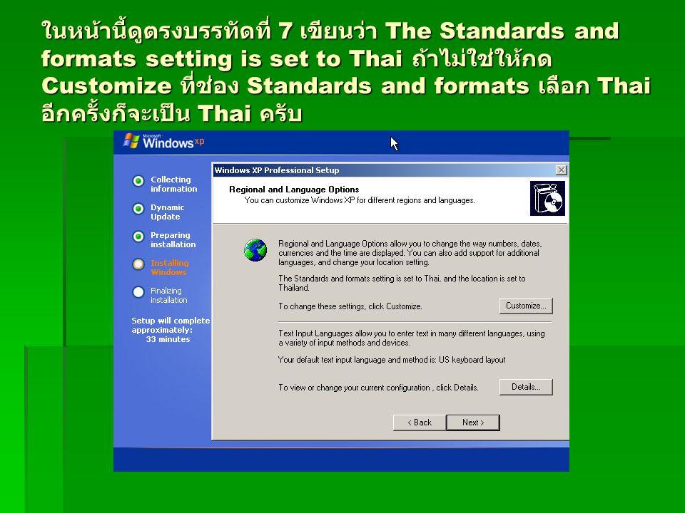 ในหน้านี้ดูตรงบรรทัดที่ 7 เขียนว่า The Standards and formats setting is set to Thai ถ้าไม่ใช่ให้กด Customize ที่ช่อง Standards and formats เลือก Thai