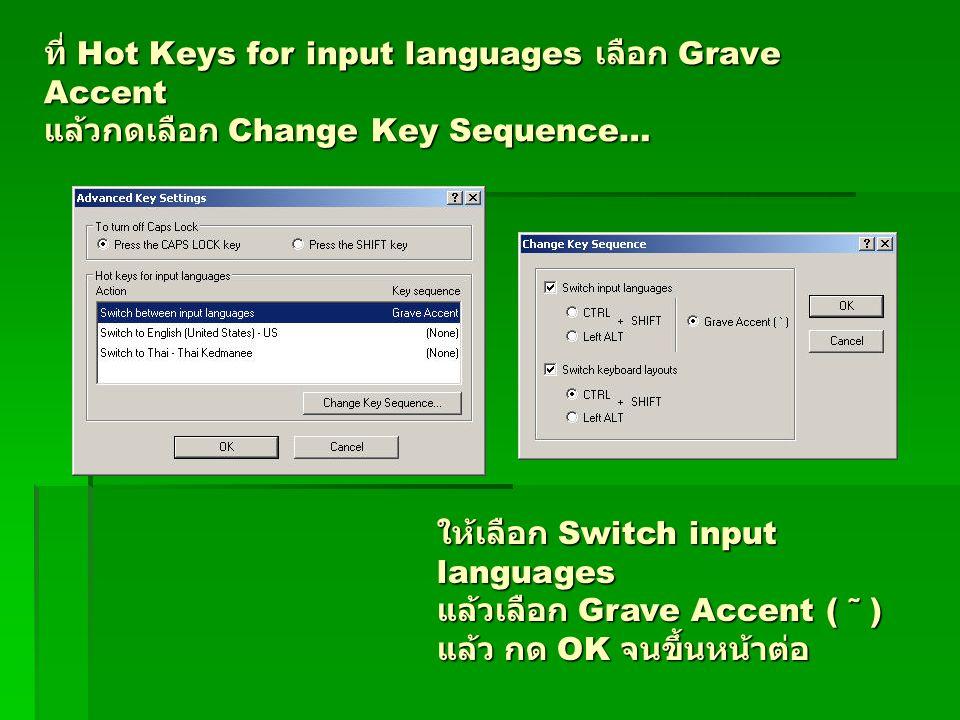 ที่ Hot Keys for input languages เลือก Grave Accent แล้วกดเลือก Change Key Sequence… ให้เลือก Switch input languages แล้วเลือก Grave Accent ( ˜ ) แล้ว