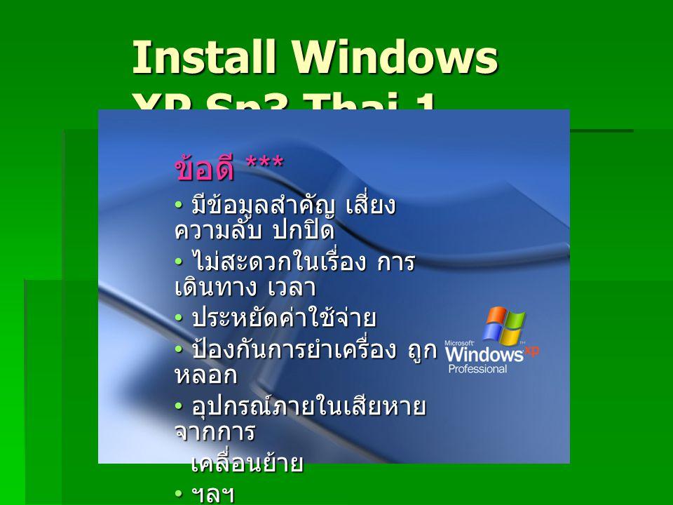 Install Windows XP Sp3 Thai 1 ข้อดี *** มีข้อมูลสำคัญ เสี่ยง ความลับ ปกปิด มีข้อมูลสำคัญ เสี่ยง ความลับ ปกปิด ไม่สะดวกในเรื่อง การ เดินทาง เวลา ไม่สะด