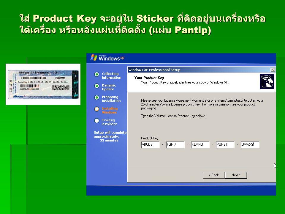 ใส่ Product Key จะอยู่ใน Sticker ที่ติดอยู่บนเครื่องหรือ ใต้เครื่อง หรือหลังแผ่นที่ติดตั้ง ( แผ่น Pantip)