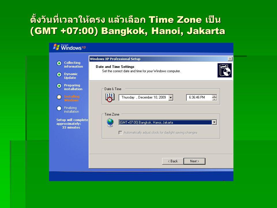 ตั้งวันที่เวลาให้ตรง แล้วเลือก Time Zone เป็น (GMT +07:00) Bangkok, Hanoi, Jakarta