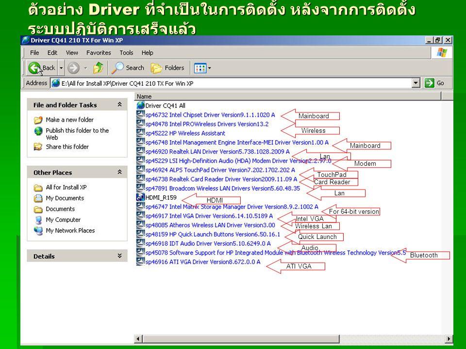 ตัวอย่าง Driver ที่จำเป็นในการติดตั้ง หลังจากการติดตั้ง ระบบปฏิบัติการเสร็จแล้ว Mainboard Wireless Mainboard Lan Modem TouchPad Card Reader Lan HDMI F