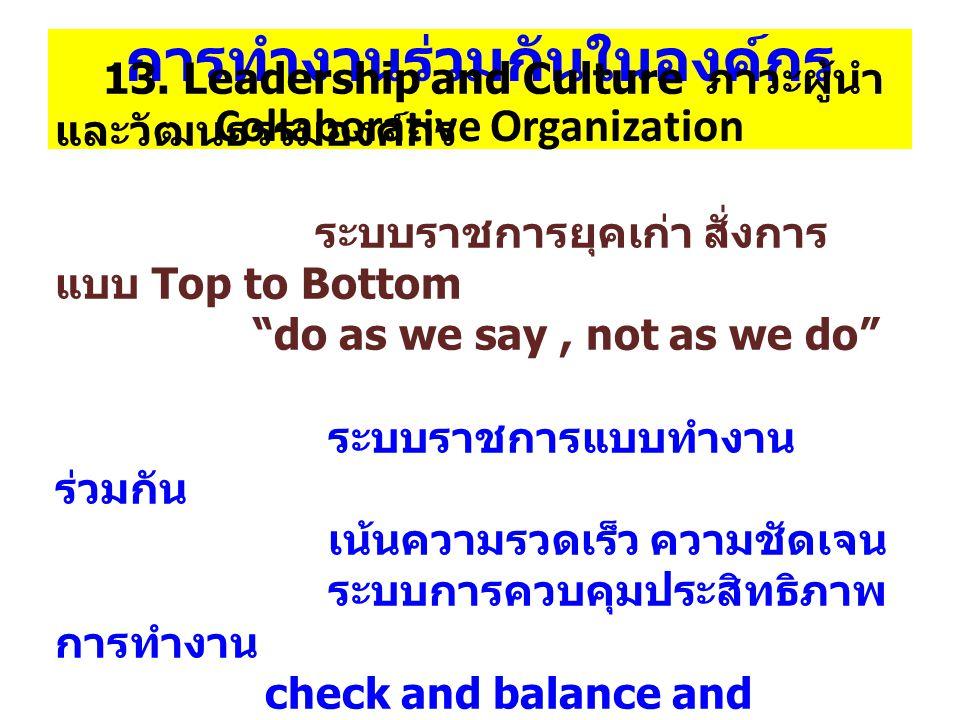 การทำงานร่วมกันในองค์กร Collaborative Organization 13.