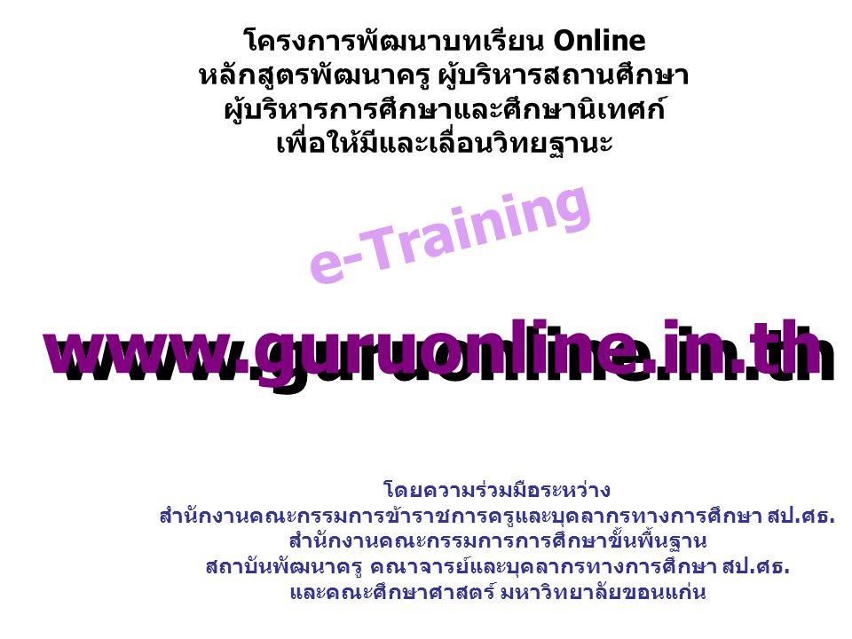 โครงการพัฒนาบทเรียน Online หลักสูตรพัฒนาครู ผู้บริหารสถานศึกษา ผู้บริหารการศึกษาและศึกษานิเทศก์ เพื่อให้มีและเลื่อนวิทยฐานะ e-Training www.guruonline.