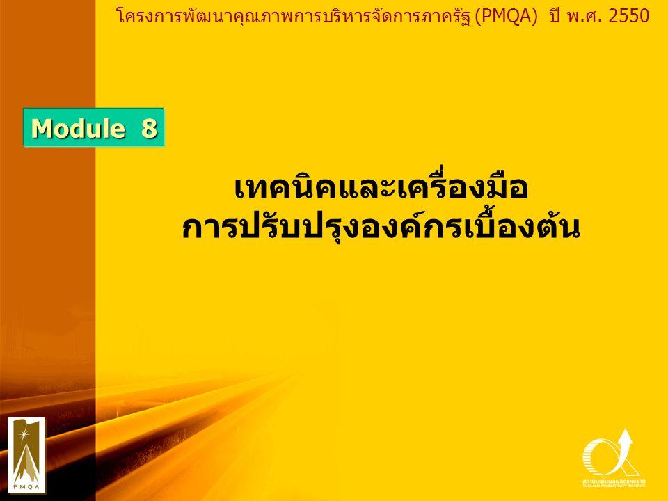 PMQA Organization Module 8 เทคนิคและเครื่องมือ การปรับปรุงองค์กรเบื้องต้น โครงการพัฒนาคุณภาพการบริหารจัดการภาครัฐ (PMQA) ปี พ.ศ. 2550