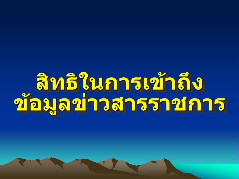 1) การพิมพ์ในราชกิจจานุเบกษา (มาตรา 7) 2) การจัดไว้ให้ประชาชนตรวจดู (มาตรา 9) 3) การจัดหาให้เอกชนเฉพาะราย (มาตรา 11)