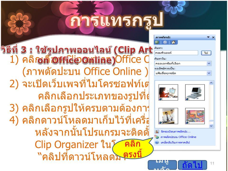 10 เมนู หลัก 1. คลิก 2. คลิกกลุ่ม Office Collections และเลือก คอเลกชันที่ต้องการ 3. คลิกลาก ไปวางที่ เอกสาร Word หรือ เลือกคำสั่ง Copy ( คัดลอก ) ถัดไ