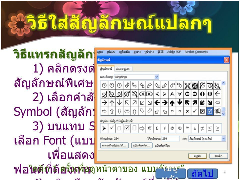 เปลี่ยนฟอนต์ ขนาดตัวอักษร เปลี่ยนฟอนต์ ขนาดตัวอักษร ฟอนต์ คือ รูปแบบของตัวอักษรต่างๆ ฟอนต์มีหลายแบบด้วยกัน ให้ดูที่ชื่อฟอนต์ ถ้า ลงท้ายด้วย New, UPC (
