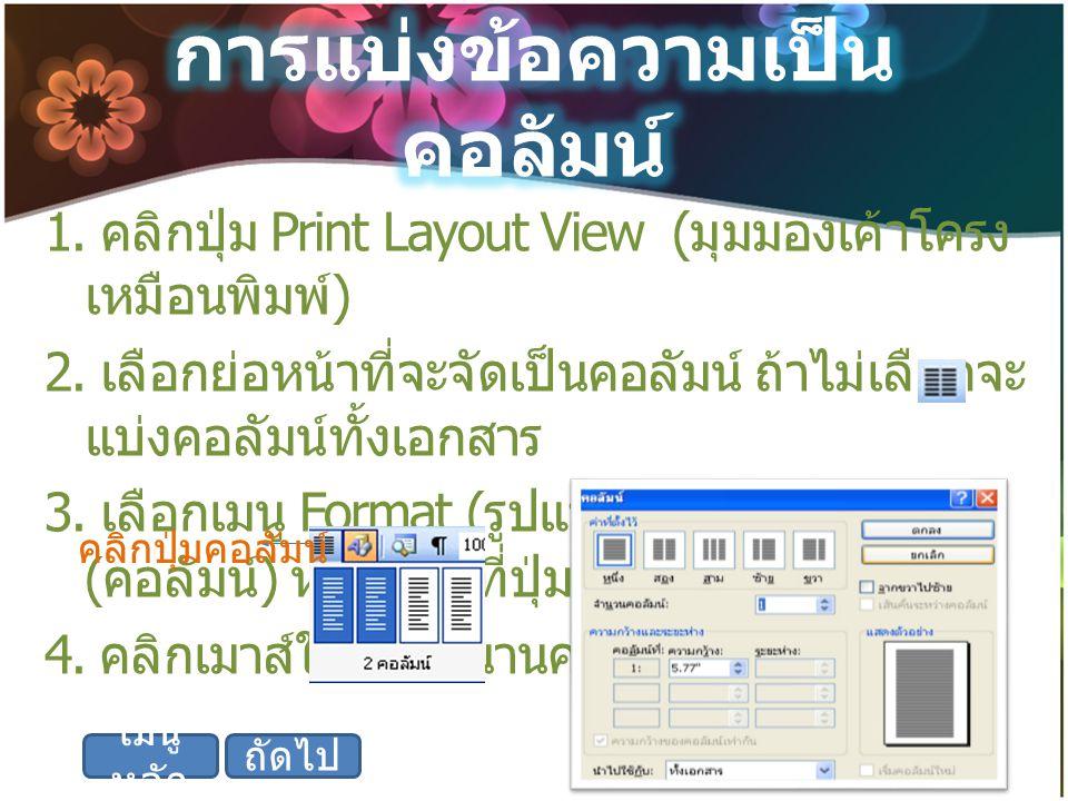 1.คลิกปุ่ม Print Layout View ( มุมมองเค้าโครง เหมือนพิมพ์ ) 2.