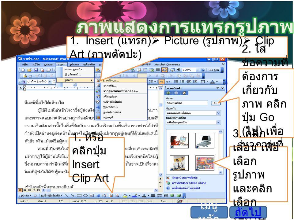8 1.Insert ( แทรก )  Picture ( รูปภาพ )  Clip Art ( ภาพตัดปะ ) 2.