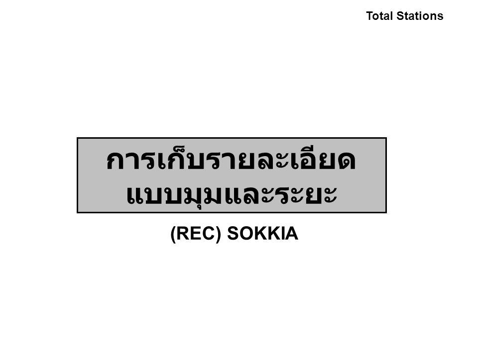 การเก็บรายละเอียด แบบมุมและระยะ (REC) SOKKIA Total Stations