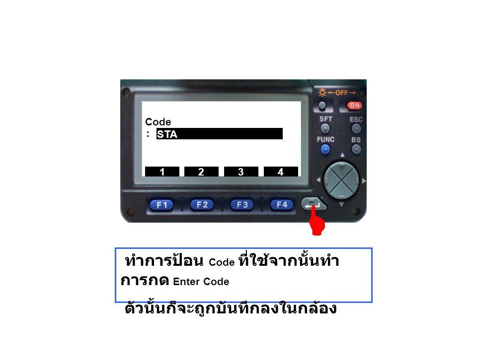 Code : STA 1234 ทำการป้อน Code ที่ใช้จากนั้นทำ การกด Enter Code ตัวนั้นก็จะถูกบันทึกลงในกล้อง 