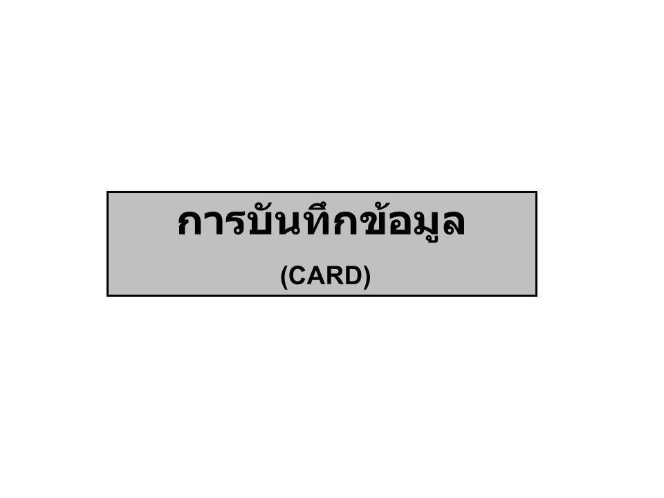 การบันทึกข้อมูล (CARD)