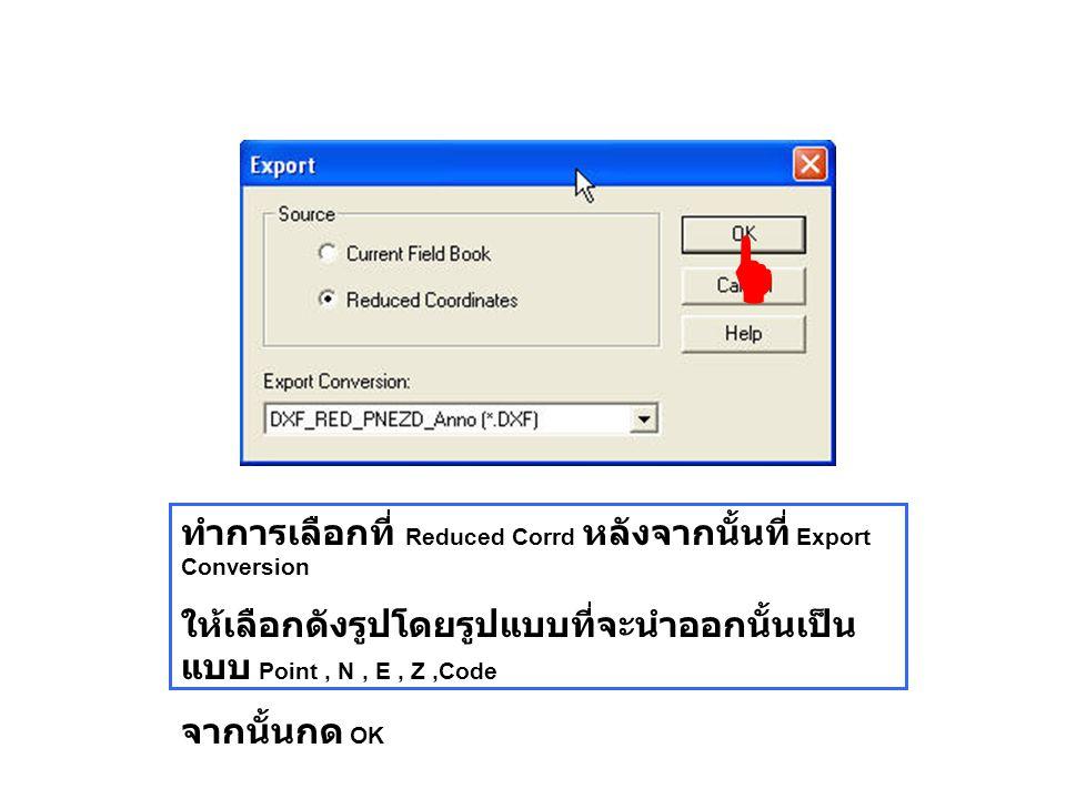 ทำการเลือกที่ Reduced Corrd หลังจากนั้นที่ Export Conversion ให้เลือกดังรูปโดยรูปแบบที่จะนำออกนั้นเป็น แบบ Point, N, E, Z,Code จากนั้นกด OK 