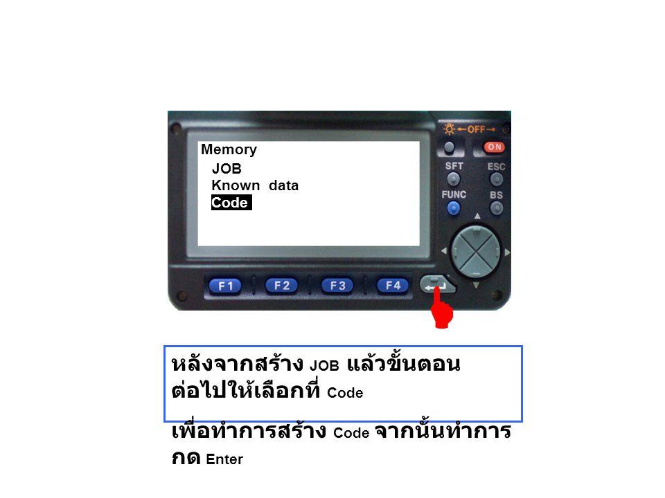 ทำการเลือก BKB ใส่ชื่อจุด BS ใส่ชื่อจุดตั้ง กล้อง ใส่ค่า Az จากจุดตั้ง กล้องไป BS ในที่นี้ สมมุติ 184.3013 ใส่ค่ามุมที่ SET ไปที่จุด BS ตอนแรกในที่นี้เป็น 0 ขั้นตอนในการเปลี่ยนค่านั้นต้องกด Enter ทุกครั้งที่มีการเปลี่ยน เมื่อเปลี่ยนค่าทุกจุดดังรูปเสร็จแล้วให้ กด Insert 