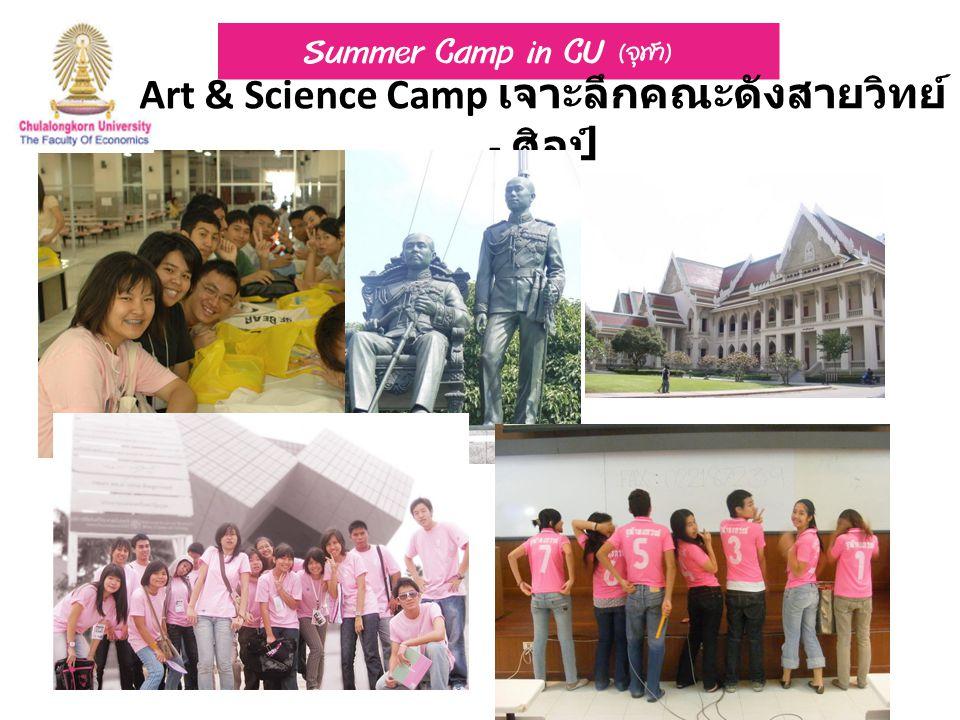 Art & Science Camp เจาะลึกคณะดังสายวิทย์ - ศิลป์