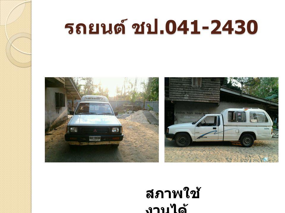 รถยนต์ ชป.042-1204 สภาพใช้งาน ได้