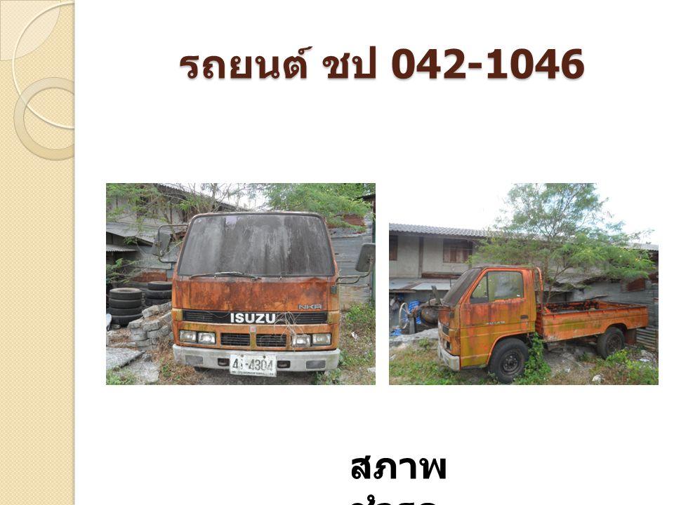 รถยนต์ ชป.041-2430 สภาพใช้ งานได้
