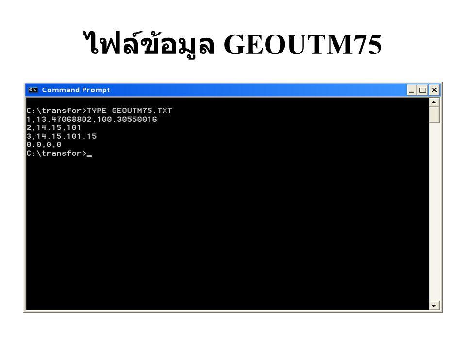 ไฟล์ข้อมูล GEOUTM75