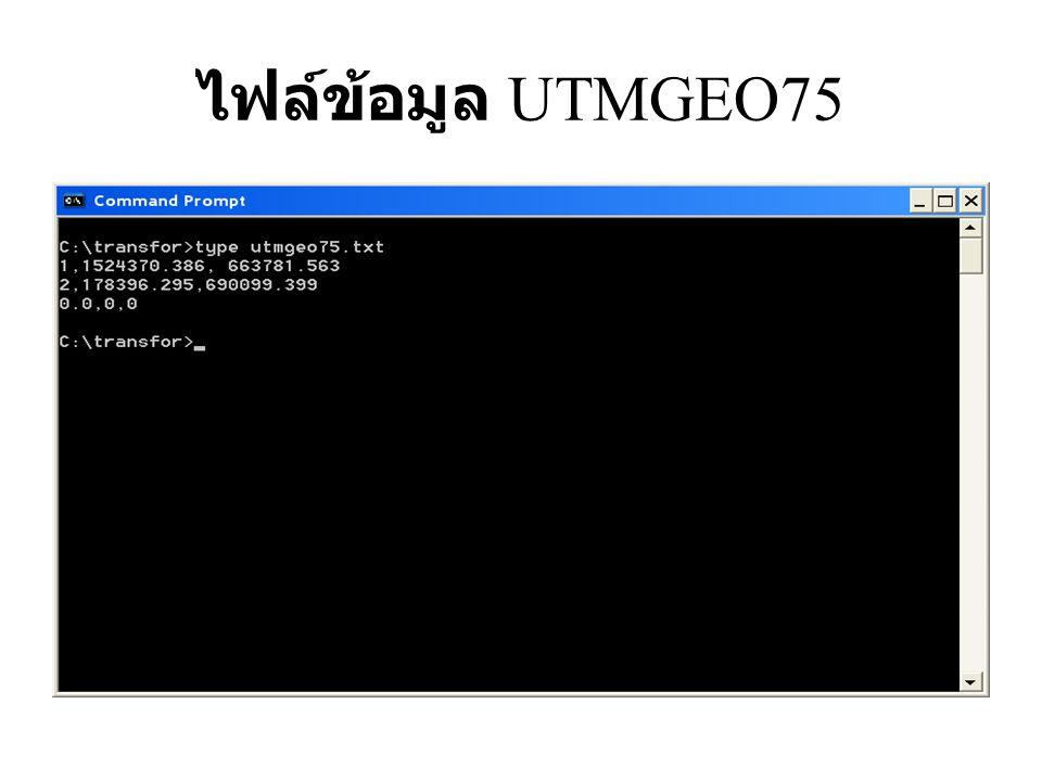 ไฟล์ข้อมูล UTMGEO75