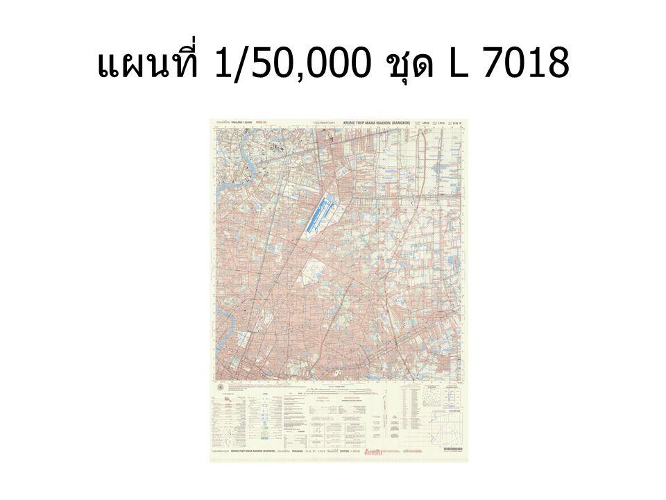 แผนที่ 1/50,000 ชุด L 7018