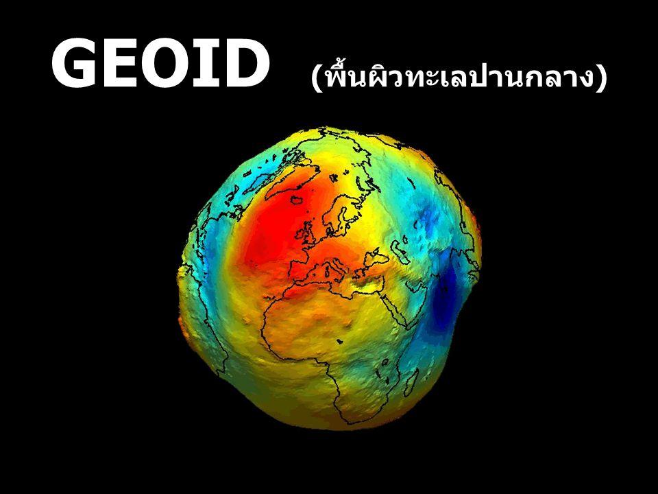 GEOID ( พื้นผิวทะเลปานกลาง )