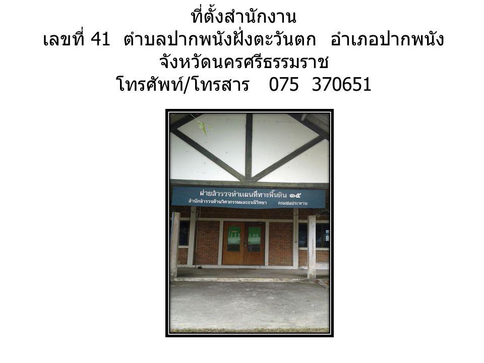 ที่ตั้งสำนักงาน เลขที่ 41 ตำบลปากพนังฝั่งตะวันตก อำเภอปากพนัง จังหวัดนครศรีธรรมราช โทรศัพท์/โทรสาร 075 370651