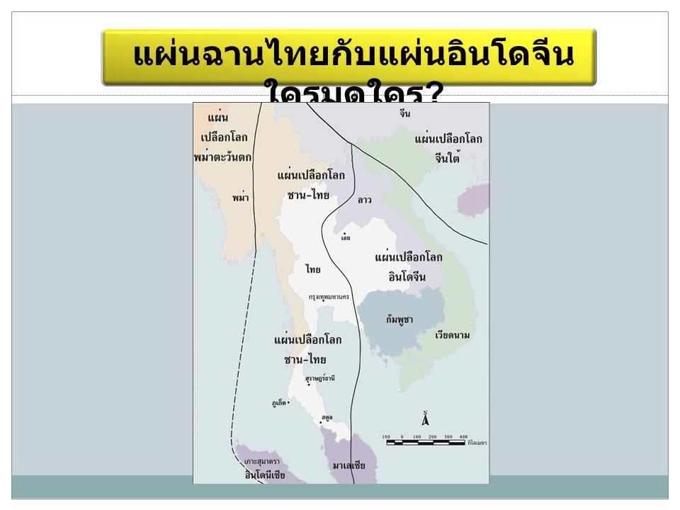 แผ่นฉานไทยกับแผ่นอินโดจีน ใครมุดใคร ?