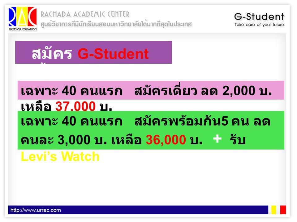 สมัคร G-Student วันนี้ เฉพาะ 40 คนแรก สมัครเดี่ยว ลด 2,000 บ. เหลือ 37,000 บ. เฉพาะ 40 คนแรก สมัครพร้อมกัน 5 คน ลด คนละ 3,000 บ. เหลือ 36,000 บ. + รับ