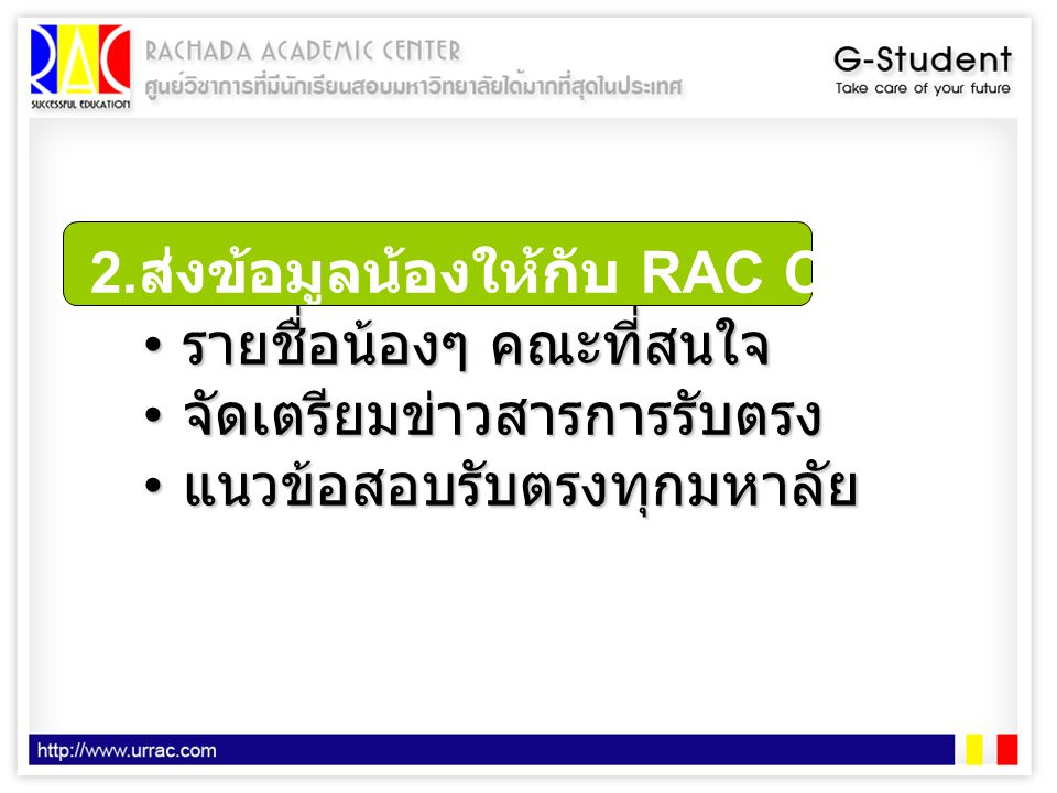 2. ส่งข้อมูลน้องให้กับ RAC Center รายชื่อน้องๆ คณะที่สนใจ รายชื่อน้องๆ คณะที่สนใจ จัดเตรียมข่าวสารการรับตรง จัดเตรียมข่าวสารการรับตรง แนวข้อสอบรับตรงท