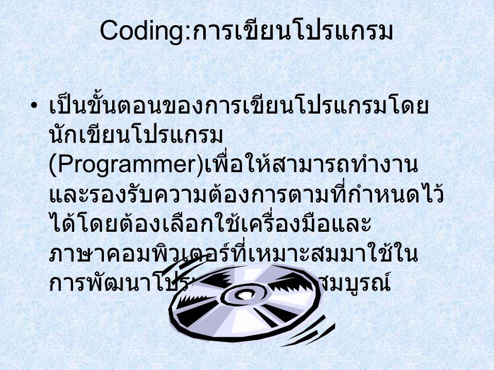 Coding: การเขียนโปรแกรม เป็นขั้นตอนของการเขียนโปรแกรมโดย นักเขียนโปรแกรม (Programmer) เพื่อให้สามารถทำงาน และรองรับความต้องการตามที่กำหนดไว้ ได้โดยต้อ