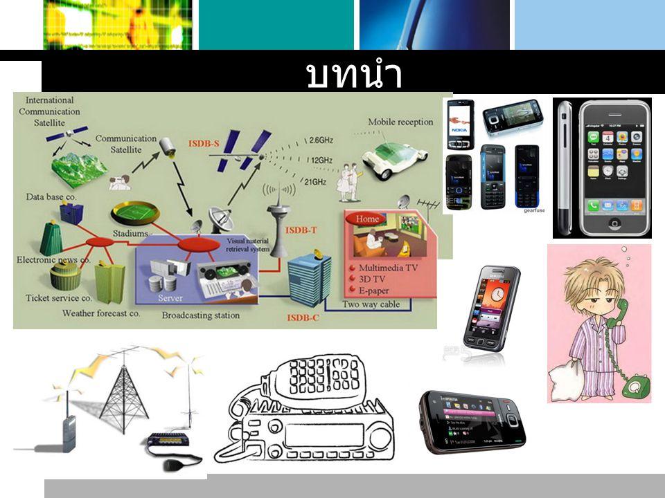 L o g o www.themegallery.com ITU (International Telecommunication Union) เป็นหน่วยงานหนึ่งขององค์การ สหประชาชาติ มีหน้าที่หลักเกี่ยวกับการ กำหนดมาตรฐานการสื่อสาร โทรคมนาคม จัดสรรความถี่เพื่อประสาน ประโยชน์ในการใช้ความถี่ของ ประเทศต่างๆในโลก สหภาพโทรคมนาคมระหว่างประเทศ