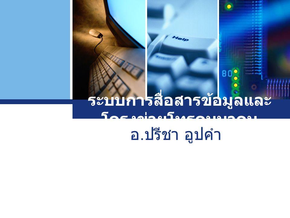 L o g o ระบบการสื่อสารข้อมูลและ โครงข่ายโทรคมนาคม อ. ปรีชา อูปคำ